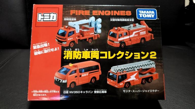 トミカ 消防車両