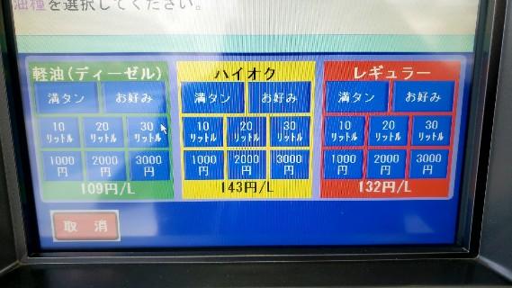 コストコ ガソリン価格