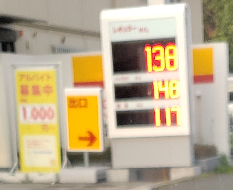 シェル ガソリン価格