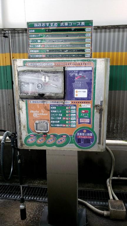 猪名川沿いのコイン洗車場