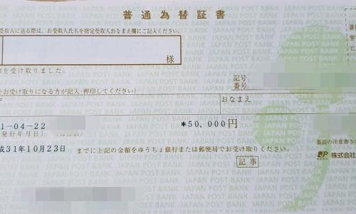 普通為替 5万円