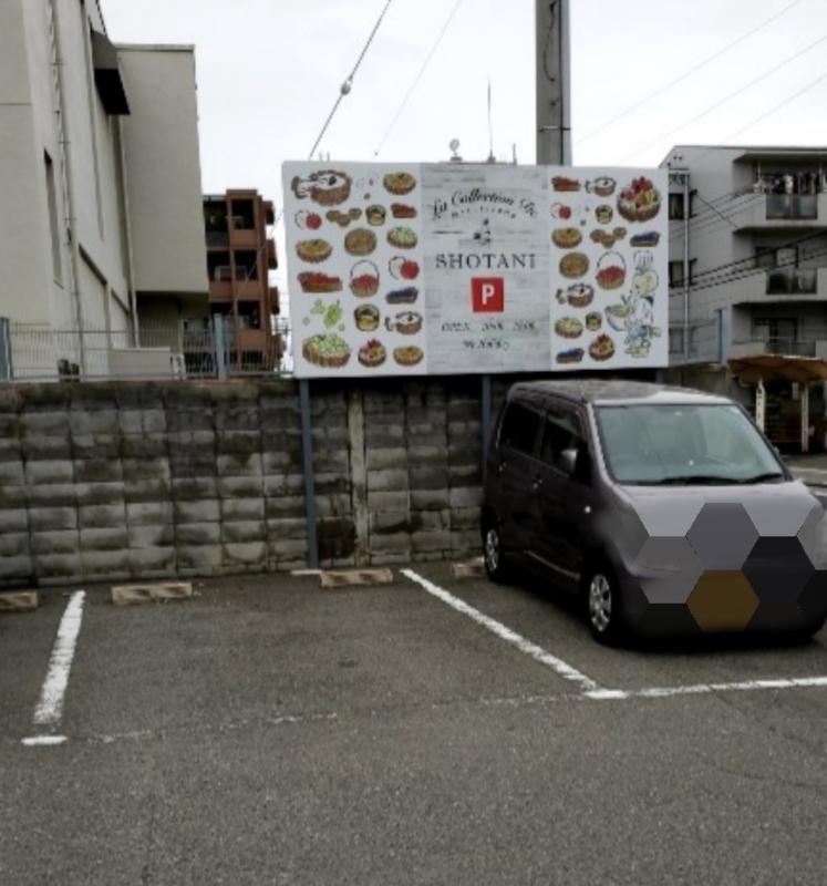 ショウタニ 駐車場