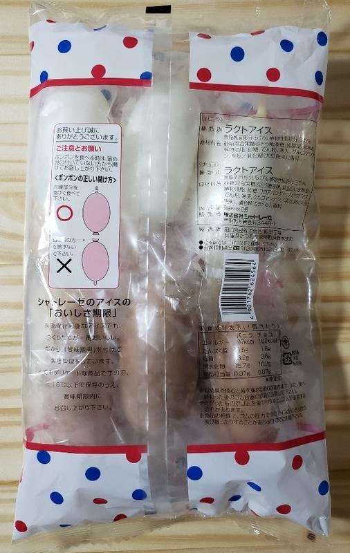 風船アイス 食べ方