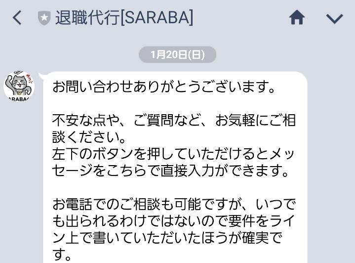 SARABA LINEで送信