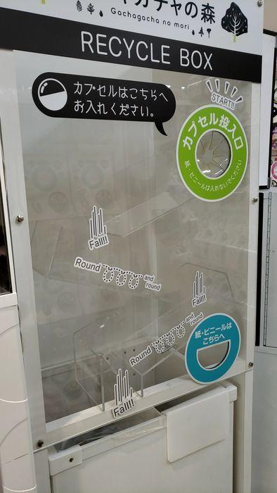 カプセル リサイクルボックス