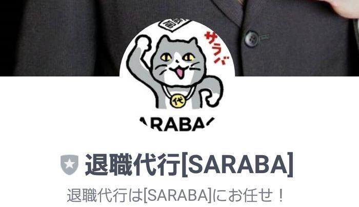 退職代行SARABA(さらば)