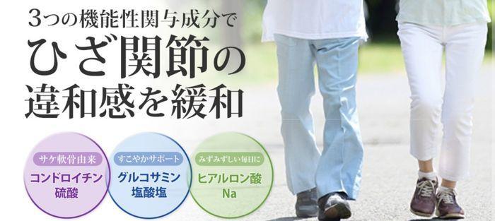 ひざ関節の違和感を緩和