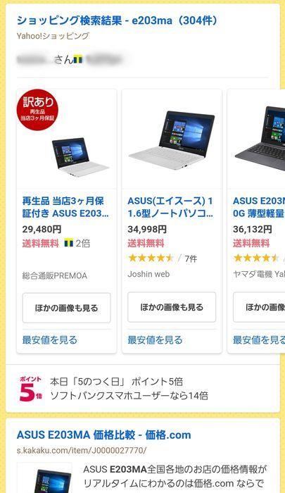 Yahoo!ジャパンで検索した結果
