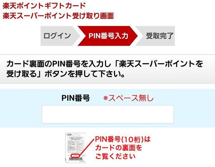 PIN番号入力画面