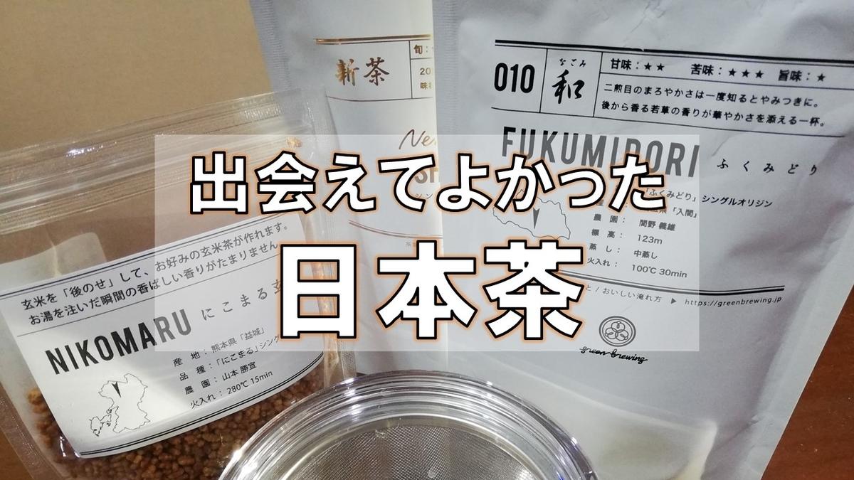 f:id:nyanta-maew:20210810214314j:plain