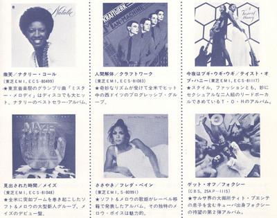 ディスコ・サウンド・レコード
