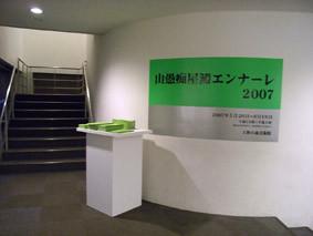 会田誠・山口晃展「アートで候」