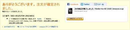 Kindle Fire HD 32GBの注文完了画面