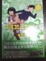 ディスコミュニケーション新装版第2巻