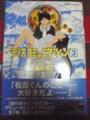 ディスコミュニケーション新装版第3巻