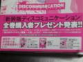 ディスコミュニケーション新装版第4巻