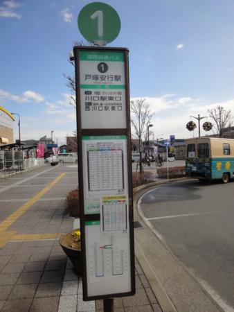 戸塚安行駅前
