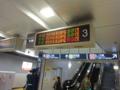 副都心線新宿三丁目駅