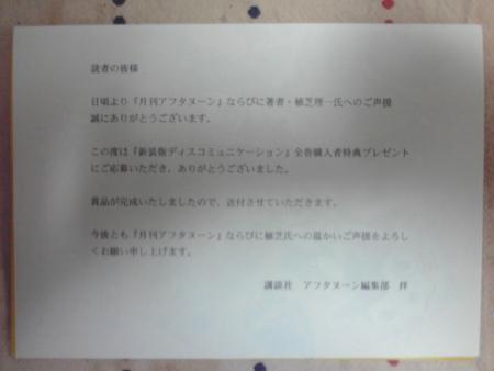 新装版ディスコミュニケーション全巻購入特典「摩訶不思議絵巻」