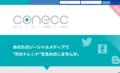conecc トップページ