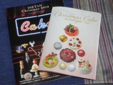 クリスマスケーキカタログ2013