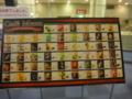 ジャパンケーキショー2013の喫茶室