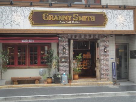 グラニースミスアップルパイ&コーヒー青山店