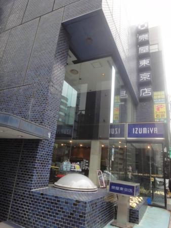 泉屋東京店