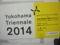 横浜トリエンナーレ2014