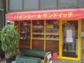 高田馬場バインミーサンドイッチ