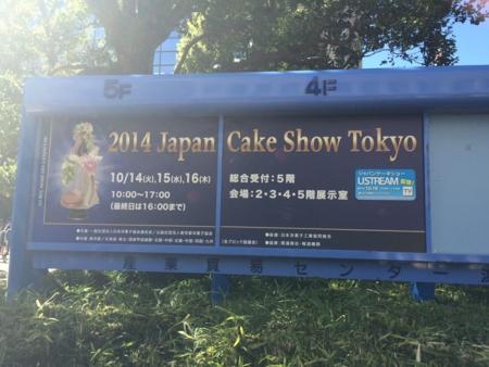 ジャパンケーキショー2014