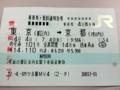 新幹線切符