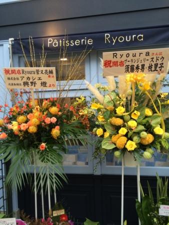 Ryoura(リョウラ)への花
