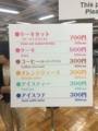 ジャパンケーキショー2016