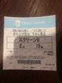 打ち上げ花火の映画チケット