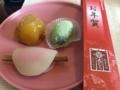 志むらの和菓子
