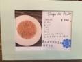 茂右衛門のスープ・ド・フリュイ