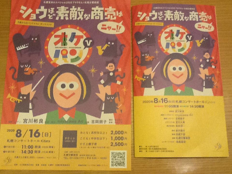 札響夏休みスペシャルコンサート~オケパンV「ショウほど素敵な商売はニャー!!」