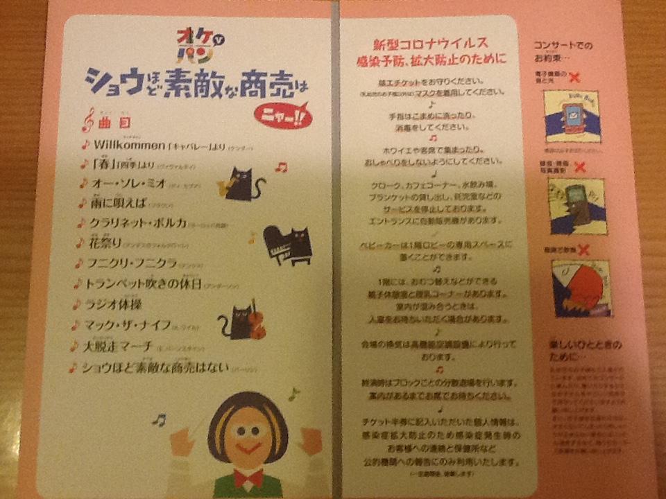 札響夏休みスペシャルコンサート~オケパンV「ショウほど素敵な商売はニャー!!」演目