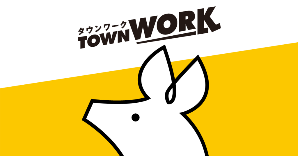 松本人志 タウンワーク