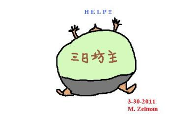 f:id:nykanjin:20110331023338j:image