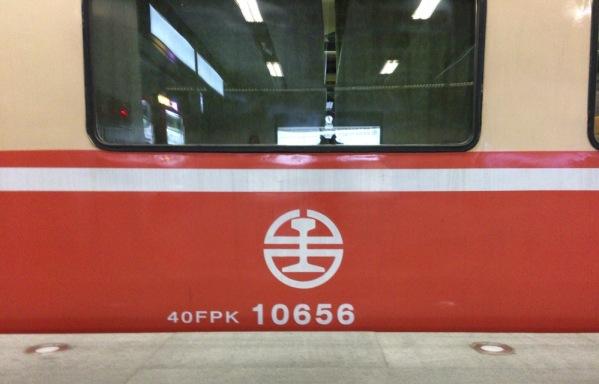 高雄捷運,高雄MRT