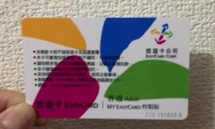 台湾 悠々カード