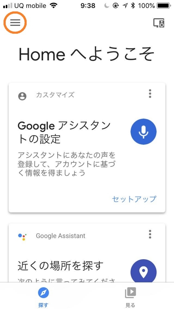 google-home-mini-shortcut-1
