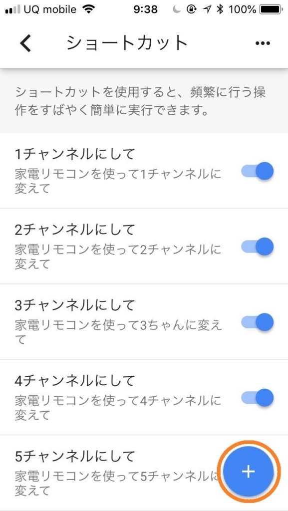 google-home-mini-shortcut-4