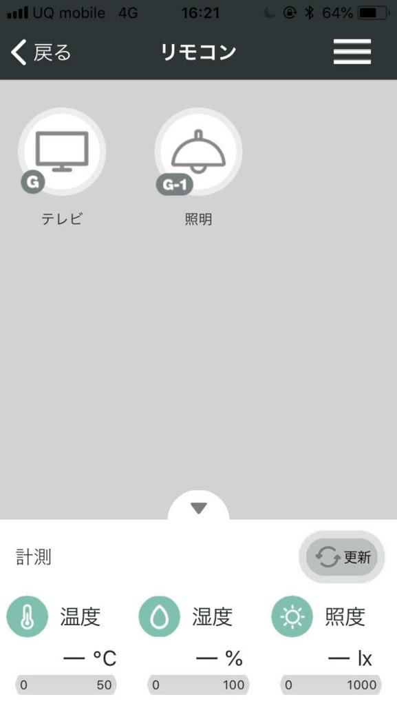 家電リモコン:登録画面