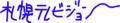 [ネタ]id:nyoro22