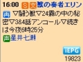 [テレビ欄]