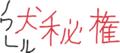 黒→ノワール 変換