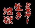 [ネタ][テレビ]091029_003645